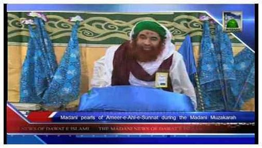 Madani News English - 09 Rabi ul Aakhir - 10 February