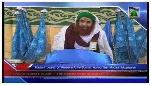 Madani News English - 09 Rabi ul Aakhir - 10 February