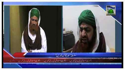Madani Khabrain Urdu - 09 Rabi ul Aakhir - 10 February