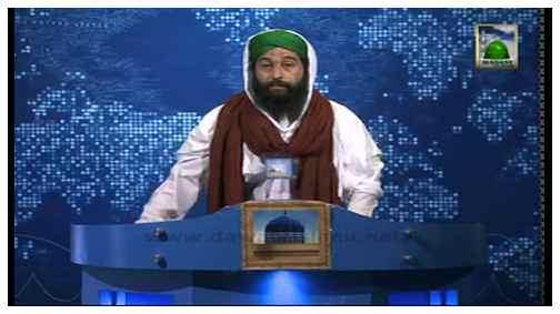 Madani Khabrain Urdu - 11 Rabi ul Aakhir - 12 February