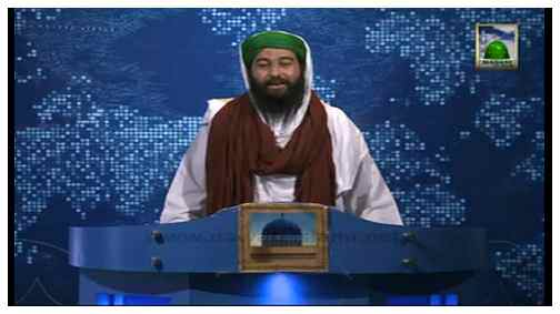 Madani Khabrain Urdu - 12 Rabi ul Aakhir - 13 February