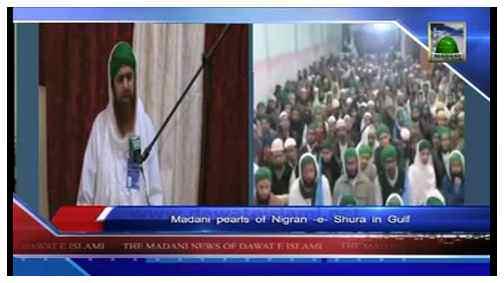 Madani News English - 13 Rabi ul Aakhir - 14 February