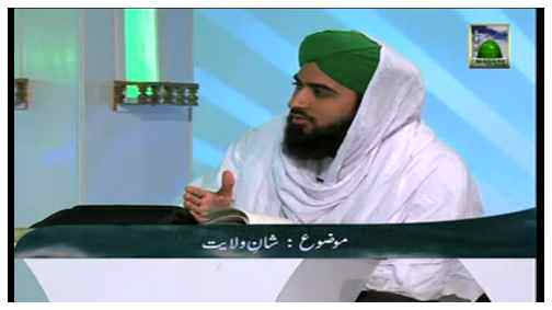 Blessings Of Ghaus e Aazam(Ep:01) - Shan e Wilayat - 2013