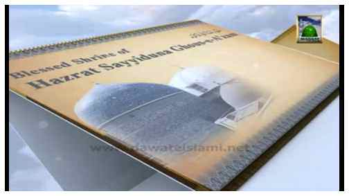 Documentary - Blessings Of Hazrat Khuwaja Muhkam Uddin Serani Hanafiرحمۃ اللہ علیہ