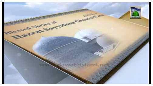 Documentary - Blessings Of Hazrat Ibrahim Erchi رحمۃ اللہ علیہ