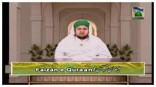 Faizan e Quran(Ep:40) - Surah Al-Nisaa V:01-10