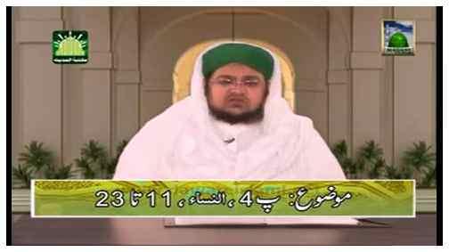 Faizan e Quran(Ep:41) - Surah Al-Nisaa V:11-23
