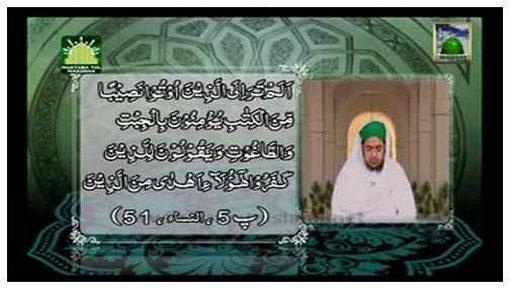 Faizan e Quran(Ep:44) - Surah Al-Nisaa V:49-64