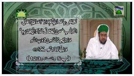 Faizan e Quran(Ep:48) - Surah Al-Nisaa V:101-126