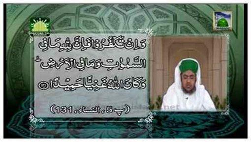 Faizan e Quran(Ep:49) - Surah Al-Nisaa V:127-145