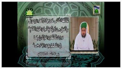 Faizan e Quran(Ep:51) - Surah Al-Nisaa V:167-176
