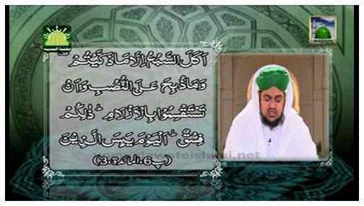 Faizan e Quran(Ep:52) - Surah Al-Maaida V:1-7