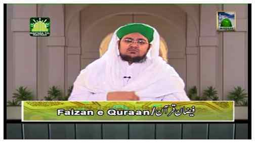 Faizan e Quran(Ep:53) - Surah Al-Maaida V:8-26