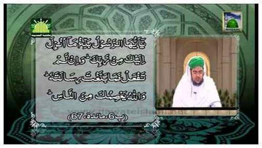 Faizan e Quran(Ep:56) - Surah Al-Maaida V:57-82
