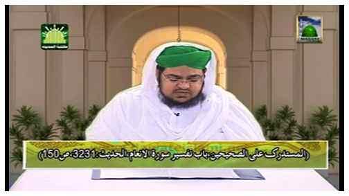 Faizan e Quran(Ep:60) - Surah Al-Anaam-26-50