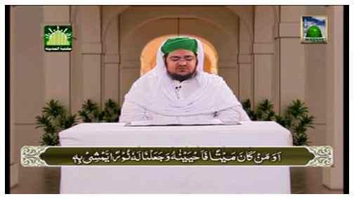 Faizan e Quran(Ep:64) - Surah Al-Anaam-116-132