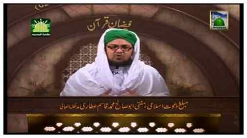 Faizan e Quran(Ep:71) - Surah Al-Aaraaf-65-84