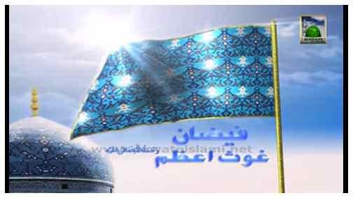 Madani Channel ID - Sardar e Auliya Hain