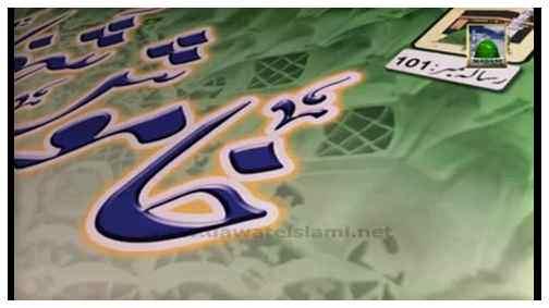 Maktoob e Shahzada e Attar, Majlis Madani Inamaat (Yaum e Qufl e Madina)