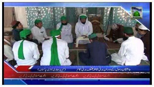 Package - Madani Qafla - Feb,2014