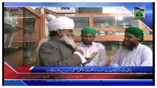 Package - Madani Tassuraat Hazrat Maulana Faqeer Haji Ismail ul Hasna Sahib