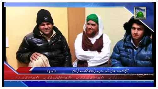 Package - Muballigh e Dawat e islami Kay Doran e Madani Qafila, Mukhtalif Madani Kaam