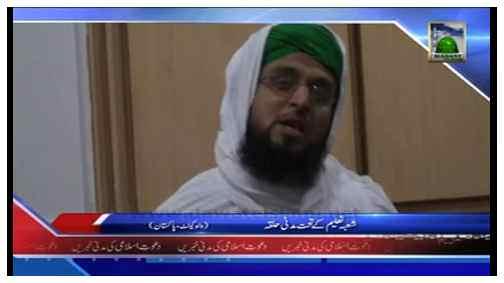 Package - Shoaba Taleem Kay Tahat Madani Halqa, Wah Kot