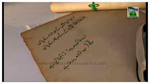 Sarkar Ghous E Azam Nazar e Karam Khudara