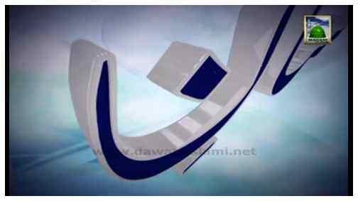 Shan e Auliya(Ep:01) - Part-01, Zikr e Auliya
