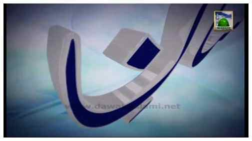 Shan e Auliya(Ep:03) - Ausaaf e Auliya Kiraam