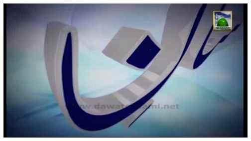 Shan e Auliya(Ep:06) - Tasawwuf Aur Quran O Hadith