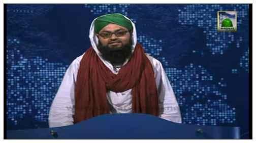 Madani Khabrain Urdu - 17 Rabi ul Aakhir - 18 February