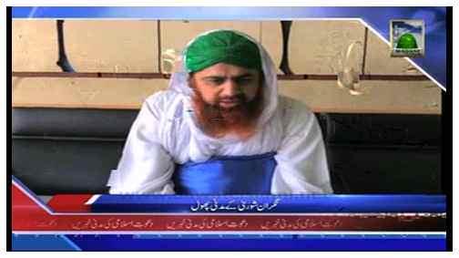 Madani Khabrain Urdu - 18 Rabi ul Aakhir - 19 February
