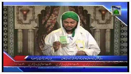 Madani Khabrain Urdu - 20 Rabi ul Aakhir - 21 February