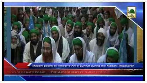 Madani News English - 22 Rabi ul Aakhir - 23 February