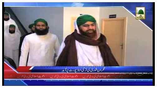 Madani Khabrain Urdu - 22 Rabi ul Aakhir - 23 February