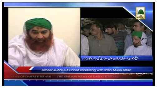 Madani News English - 23 Rabi ul Aakhir - 24 February