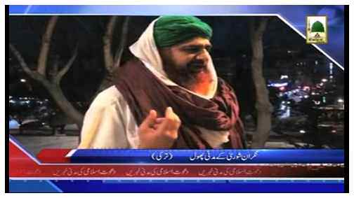 Madani Khabrain Urdu - 23 Rabi ul Aakhir - 24 February