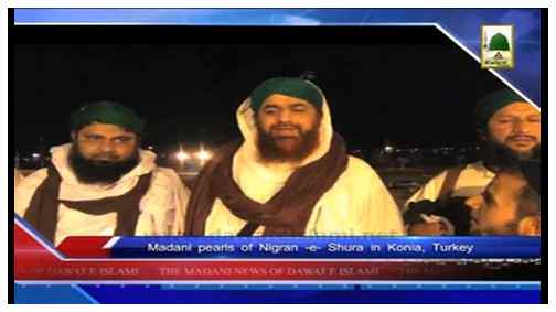 Madani News English - 24 Rabi ul Aakhir - 25 February