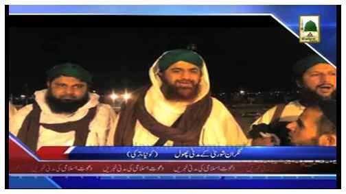 Madani Khabrain Urdu - 24 Rabi ul Aakhir - 25 February