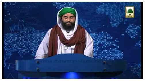 Madani Khabrain Urdu - 26 Rabi ul Aakhir - 27 February