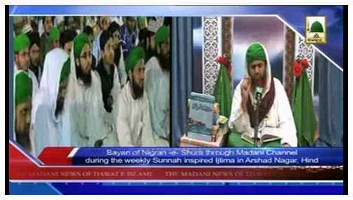 Madani News English - 27 Rabi ul Aakhir - 28 February