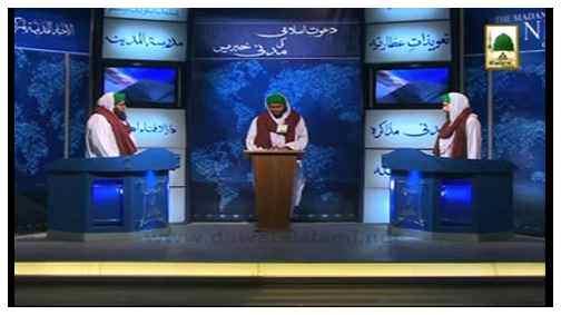 Madani Khabrain Urdu - 27 Rabi ul Aakhir - 28 February