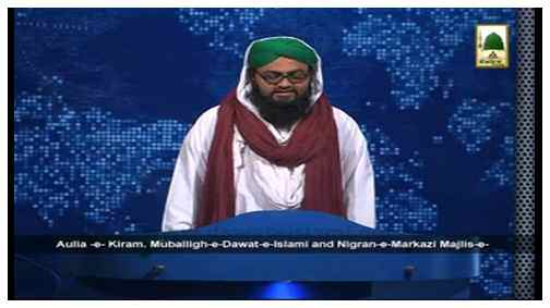 Madani News English - 28 Rabi ul Aakhir - 01 March