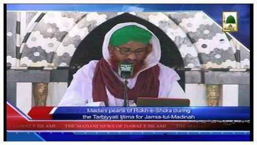 Madani News English - 29 Rabi ul Aakhir - 02 March