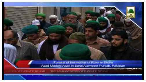 Madani News English - 01 Jamadi ul Awwal - 03 March