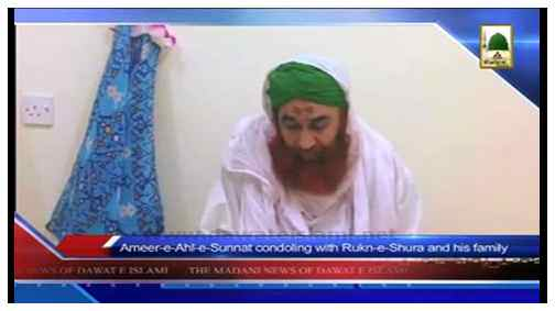 Madani News English - 02 Jamadi ul Awwal - 04 March