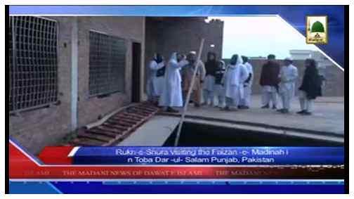 Madani News English - 04 Jamadi ul Awwal - 06 March