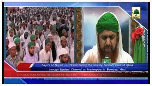 Madani News English - 05 Jamadi ul Awwal - 07 March