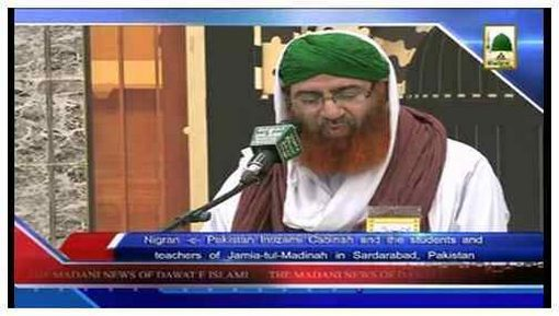 Madani News English - 06 Jamadi ul Awwal - 08 March